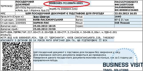 bilet.png (140.58 Kb)