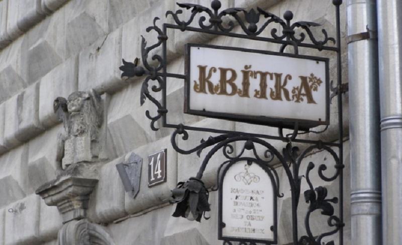 Останні «забігайлівки» Львова
