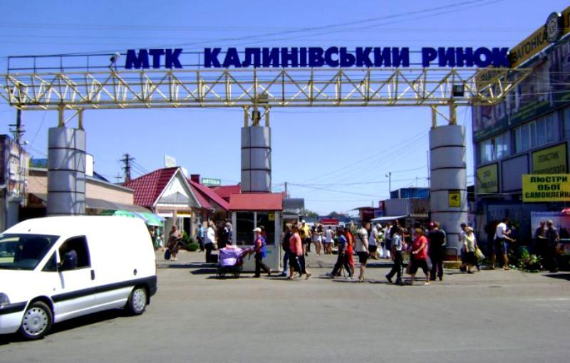 kalinivskii_rinok.jpg (62.19 Kb)