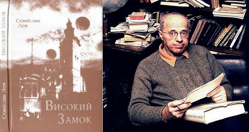 Місто дитинства Станіслава Лема