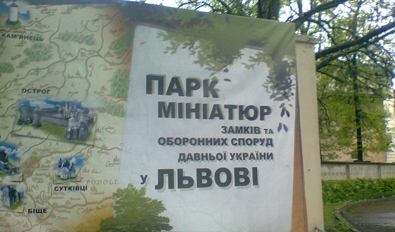 lviv_zamki_na_odnomu_podviri.jpg (178.12 Kb)