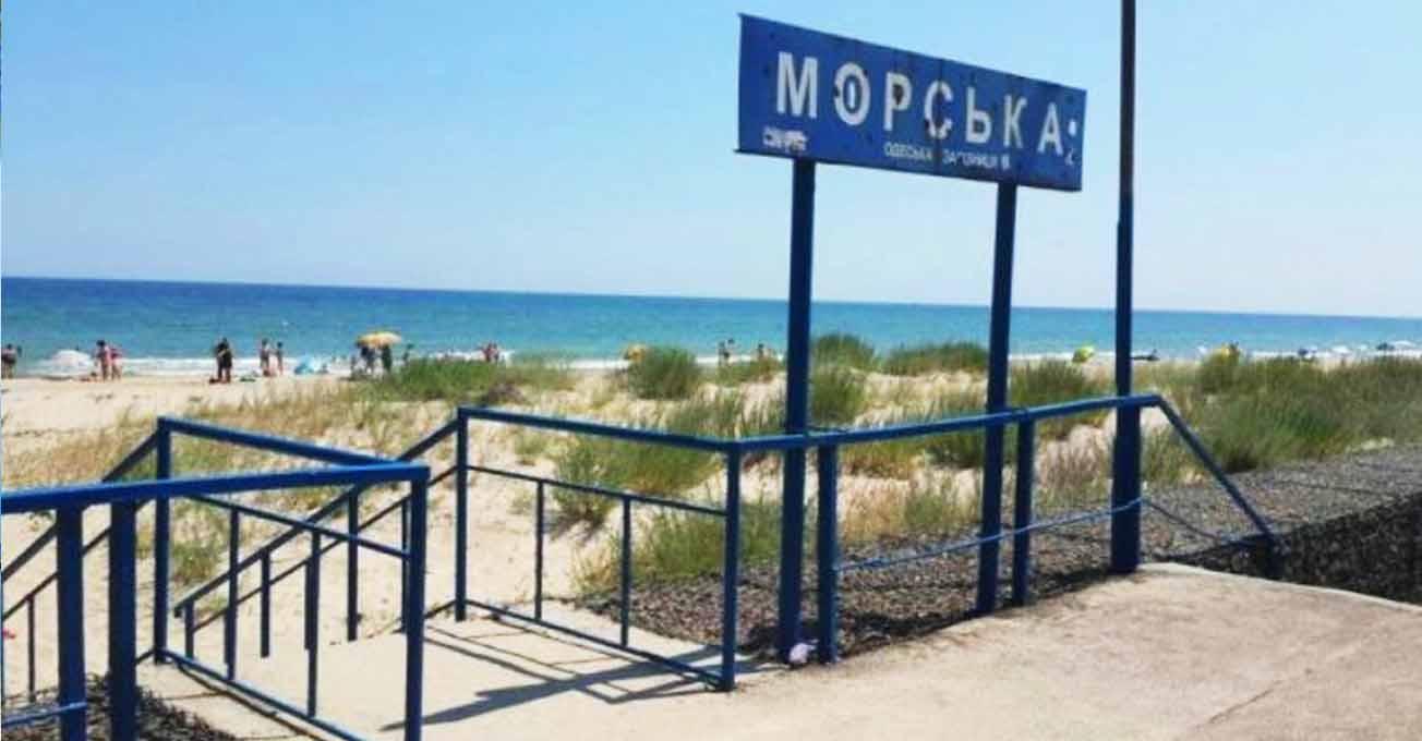 Станція Морська – унікальне місце в Україні