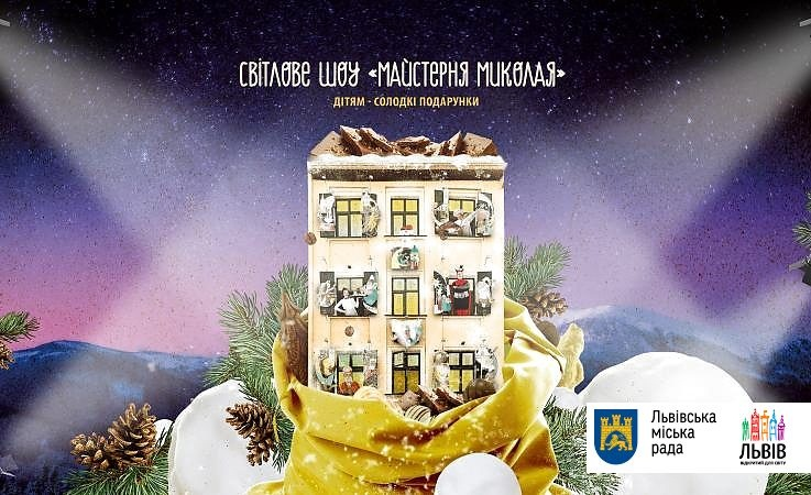 В День святого Миколая у Львові буде світлове шоу